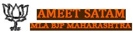 Ameet Satam | BJP MLA Juhu